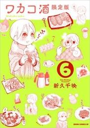 ワカコ酒 6巻[アニメDVD付限定版]