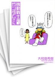 【中古】機動戦士ガンダムさん (1-16巻) 漫画