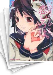 【中古】いなり、こんこん、恋いろは。 (1-10巻) 漫画