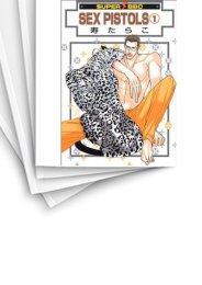 【中古】SEX PISTOLS [ビブロス発行版] (1-4巻) 漫画