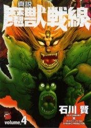 真説・魔獣戦線 (1-4巻 全巻) 漫画