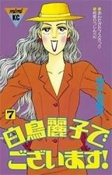 白鳥麗子でございます! 7 冊セット全巻 漫画
