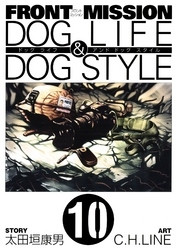 FRONT MISSION DOG LIFE & DOG STYLE 10 冊セット全巻 漫画