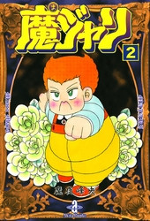 魔ジャリ 2 冊セット全巻 漫画