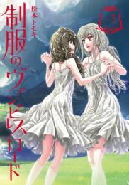 制服のヴァンピレスロード 2 冊セット最新刊まで 漫画
