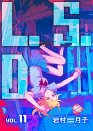 L.S.D 4 冊セット最新刊まで 漫画