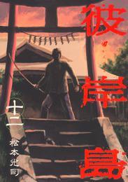 彼岸島(12) 漫画