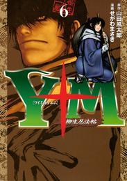 Y十M(ワイじゅうエム)~柳生忍法帖~(6) 漫画