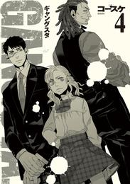 GANGSTA. 4巻 漫画