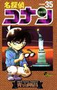 名探偵コナン(35) 漫画