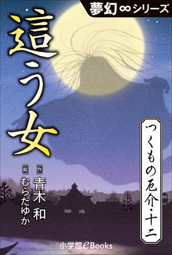 夢幻∞シリーズ つくもの厄介12 這う女 漫画