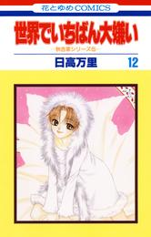 世界でいちばん大嫌い 秋吉家シリーズ5 12巻 漫画