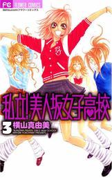 私立!美人坂女子高校(3) 漫画