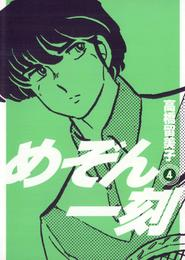 めぞん一刻〔新装版〕(4) 漫画