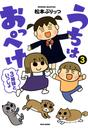 うちはおっぺけ 3姉妹といっしょ(3) 漫画