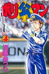 ポリ公マン(4) 漫画