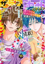 【電子版】ザ花とゆめイケメン(2021年9/1号)