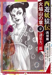 西遊妖猿伝 西域篇 火焔山の章 2 冊セット 最新刊まで