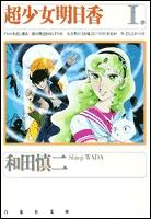 超少女明日香  [文庫版] (1-5巻 全巻) 漫画