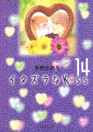 イタズラなKiss [文庫版] (1-14巻 全巻)
