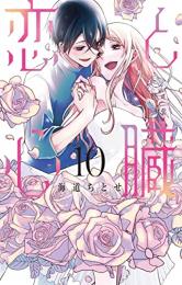 恋と心臓 (1-7巻 最新刊)