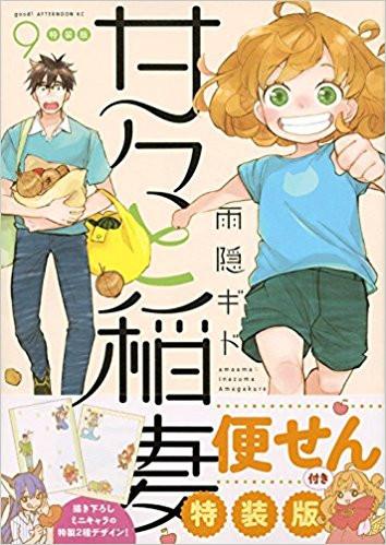 甘々と稲妻(9) 特装版 漫画