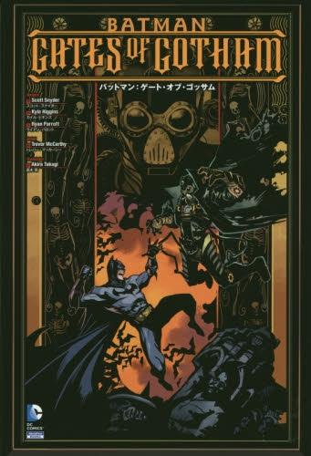 バットマン:ゲート・オブ・ゴッサム 漫画