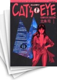 【中古】CAT'S EYE キャッツアイ [完全版] (1-15巻) 漫画