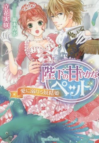 【ライトノベル】陛下の甘やかなペット: 愛に溺れる妖精姫 漫画
