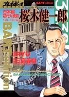 日本国初代大統領・桜木健一郎 漫画