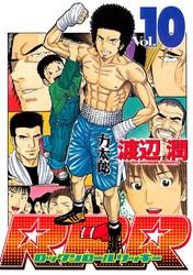 RRR(ロックンロールリッキー) 10 冊セット最新刊まで 漫画