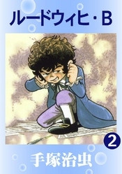 ルードウィヒ・B 2 冊セット全巻