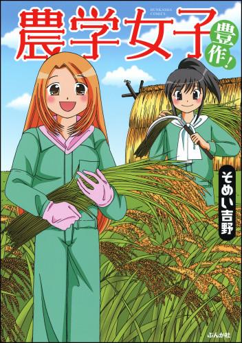 農学女子 漫画