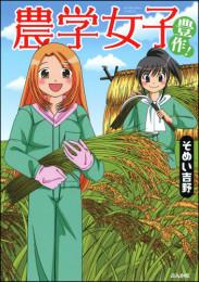 農学女子 2 冊セット最新刊まで 漫画