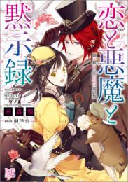 恋と悪魔と黙示録 9 冊セット最新刊まで 漫画