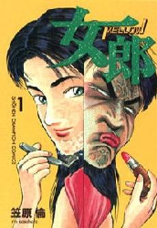 女郎 (1-14巻 全巻) 漫画