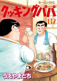 クッキングパパ(132) 漫画