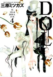 DOLL 4巻 漫画