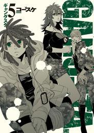 GANGSTA. 5巻 漫画