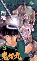 鬼切丸(3) 漫画