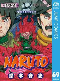 NARUTO―ナルト― モノクロ版 69 漫画