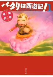 パタリロ西遊記! 1巻 漫画