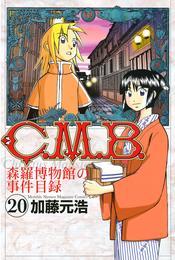 C.M.B.森羅博物館の事件目録(20) 漫画