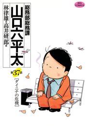総務部総務課 山口六平太(37) 漫画