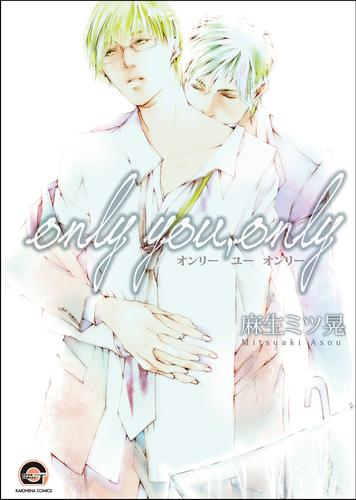 only you,only 漫画