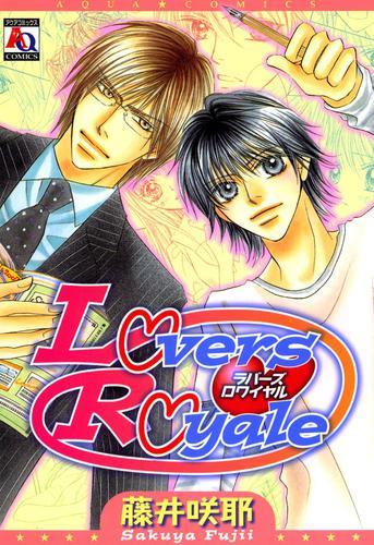 LoversRoyale 漫画