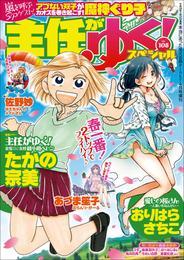 主任がゆく!スペシャルVOL.108 漫画