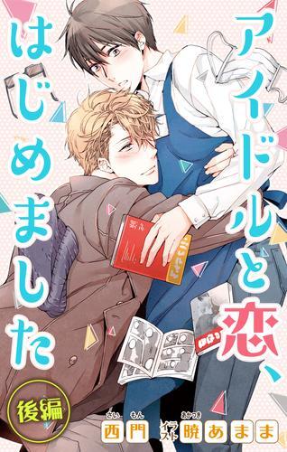 小説花丸 アイドルと恋、はじめました 後編 漫画