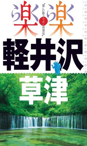 楽楽 軽井沢・草津(2017年版) 漫画