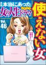本当にあった女の人生ドラマ使えない女 Vol.46 漫画